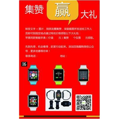 7557 集赞 优惠购苹果同款手表 宣传海报