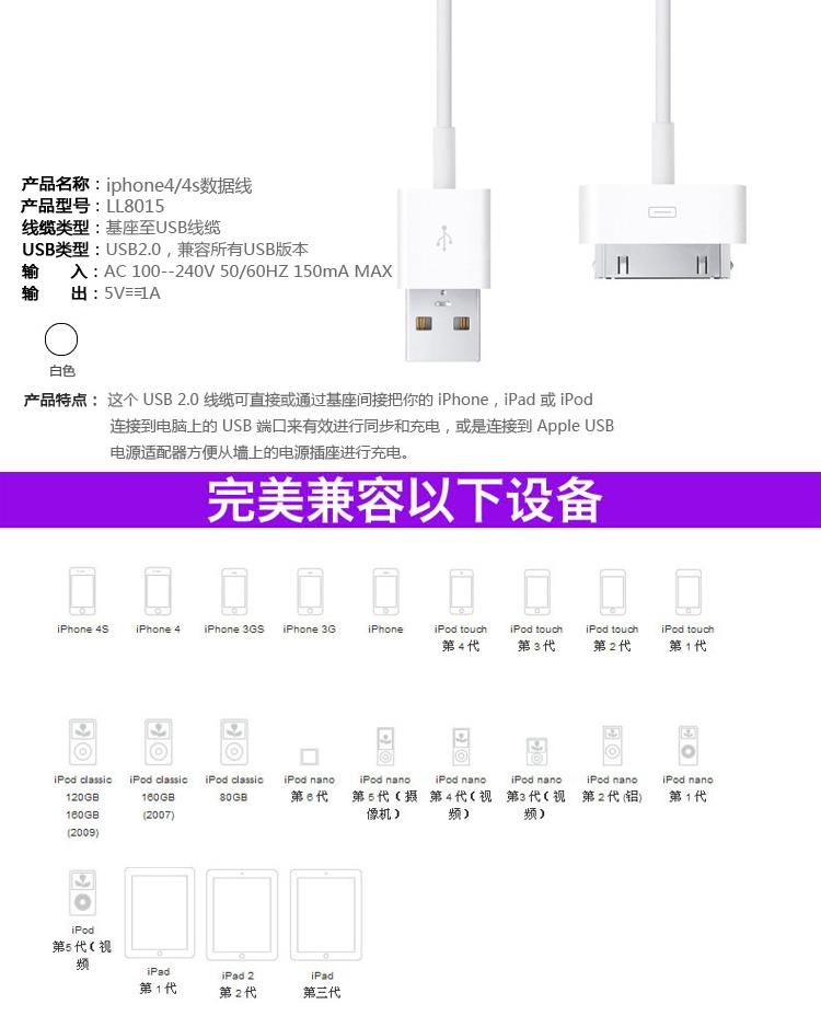 3320iphone4s数据线ipad2/3usb充电器连接线-趣购